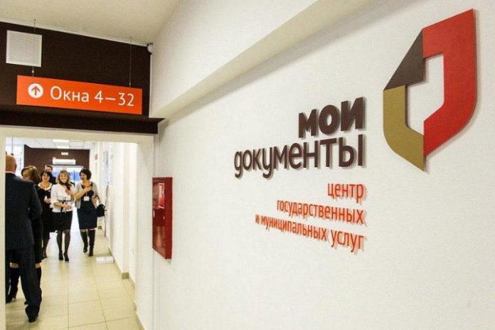 МФЦ города Чехов