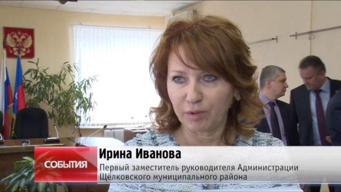 главы Щелковского района