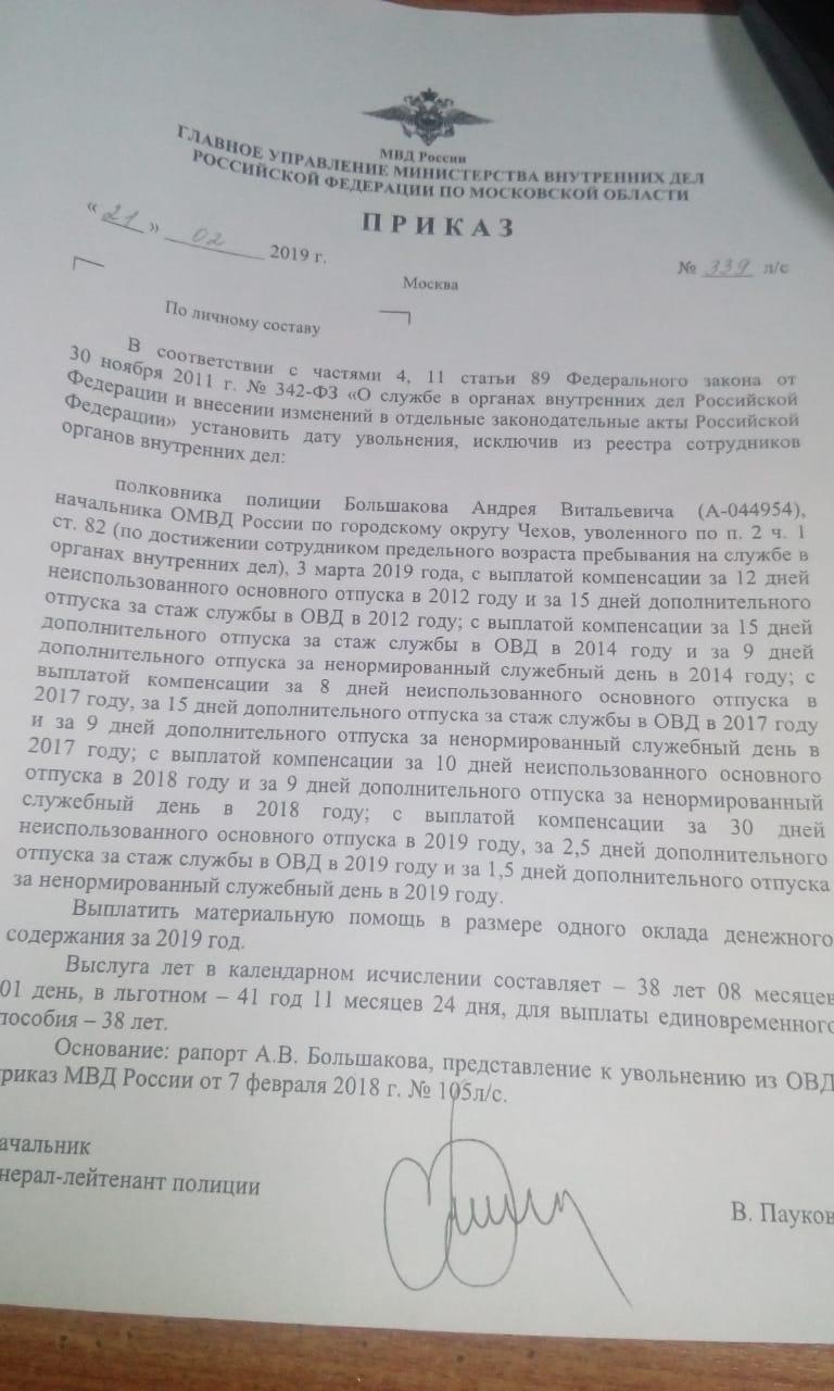 Приказ от 21.02.2019 №339 об увольнении