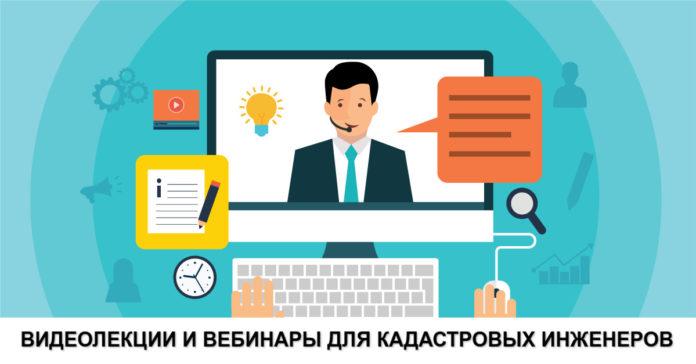 вебинары для кадастровых инженеров