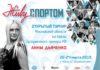 турнир по художественной гимнастике в Олимпийском Чехов