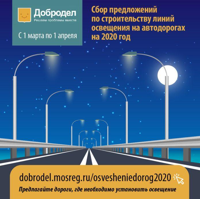 Строительство линий освещения в 2020 году