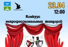 Конкурс непрофессиональных танцоров Стартин-2019