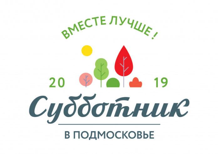 Субботник 2019 весна в Чехове - #грязинет