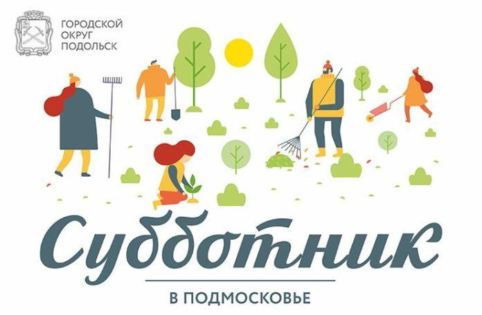 Весенний субботник 2019 - Подольск
