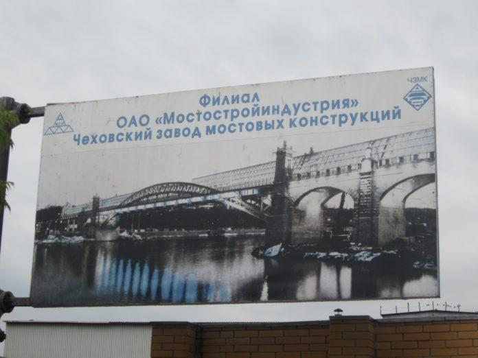 чеховский завод мостовых контсрукций