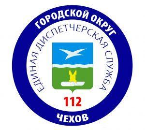 Деятельность МКУ ЕДДС городского округа Чехов