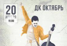 Концерт в Подольске 2019 -ДК Октябрь в Подольске афиша 2019 - хиты группы Queen.