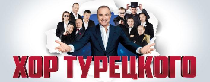 Хор Турецкого - концерт в Чехове