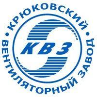 Крюковский вентиляторный завод