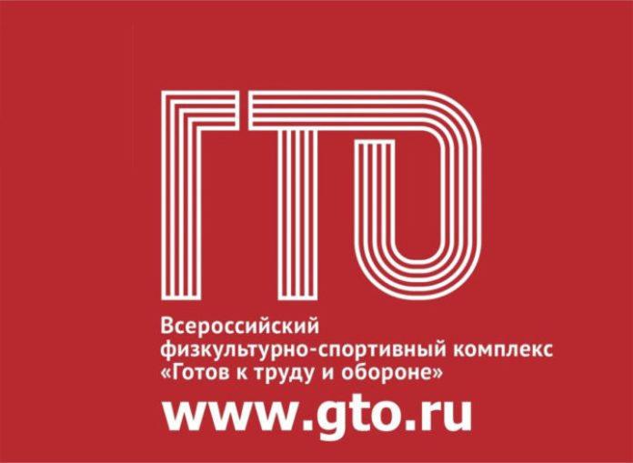 гто чехов официальный сайт
