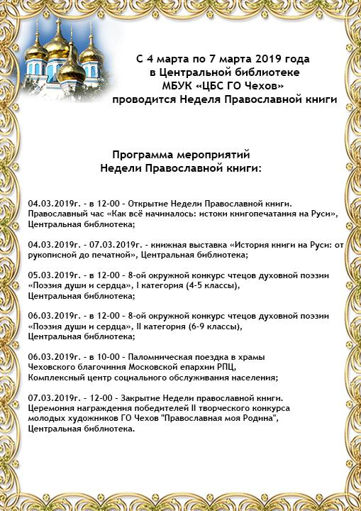 неделя православной книги в чехове