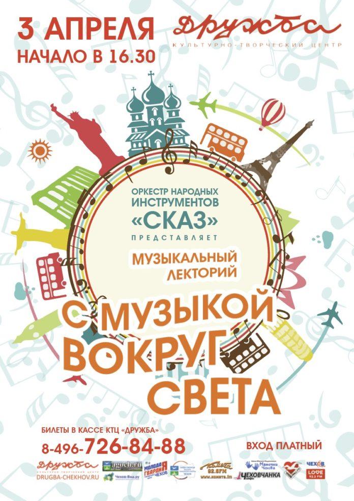 оркестр народных инструментов сказ 3 апреля
