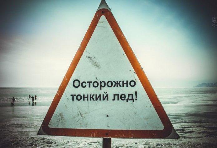 Осторожно - тонкий лед