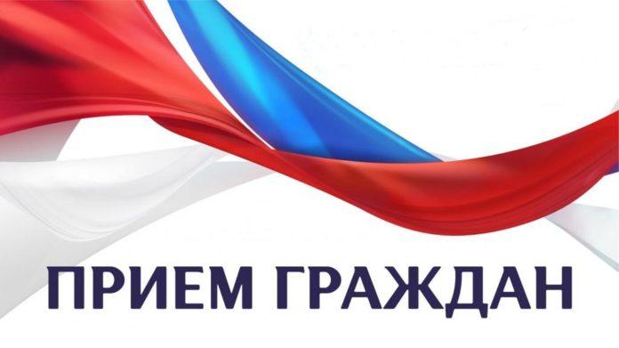 прием граждан в администрации Чехова