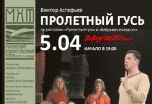 Спектакль Пролетный гусь 5 апреля в КТЦ Дружба