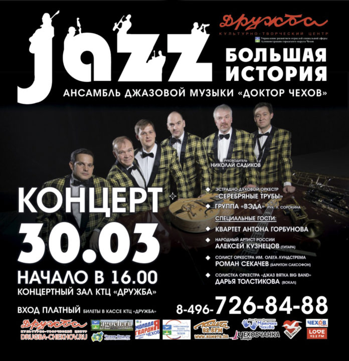 Живой концерт джаза в КТЦ Дружба 30 марта