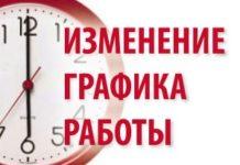 режим работы Чеховского отдела ЗАГС