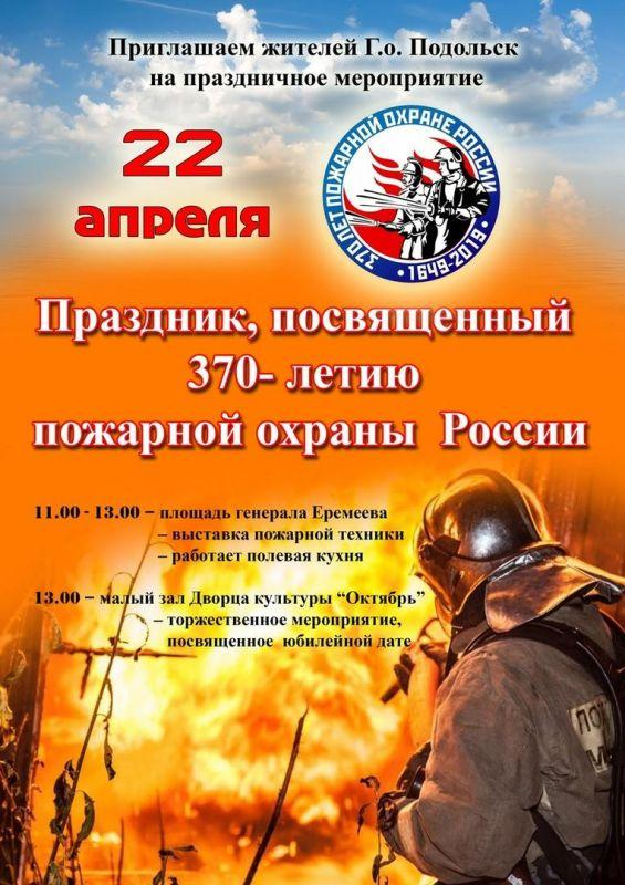 Праздник в честь 370 лет пожарной охране России пройдет в Подольске 22 апреля. Празднование состоится на площади перед Дворцом культуры