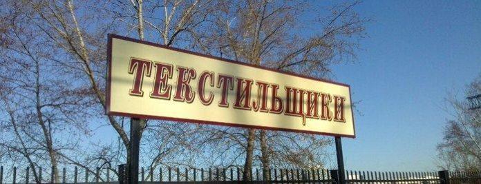 Бесплатный проезд от Текстильщиков до Курской. На время ремонта в метро Москва 14 регулярных маршрутов на время ремонта метро отменяют плату за проезд.