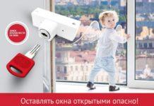Акция Безопасные окна