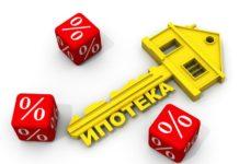Банки продают ипотечные квартиры с жильцами