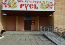 Дом Культуры Русь Чехов находится на территории поселения Стремиловское в деревне Манушкино, Чеховский район. ДК Русь состоит из 2-х этажей.