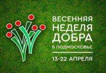 Весенняя неделя добра 2019 - городской округ Чехов. Акция проходит с 13 по 22 апреля. Зарегистрировать можно на сайте https://добровольцыроссии.рф