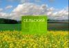 Администрация городского округа Чехов - состоялся круглый стол Сельский час. мероприятие состоялось 17 апреля с сельскохозяйственными товаропроизводителями.