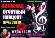 "ДК ""Каскад"" Отчетный концерт"