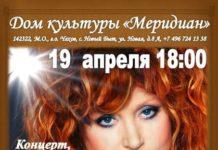 """ДК """"Меридиан"""" концерт - посвященный Алле Пугачевой"""