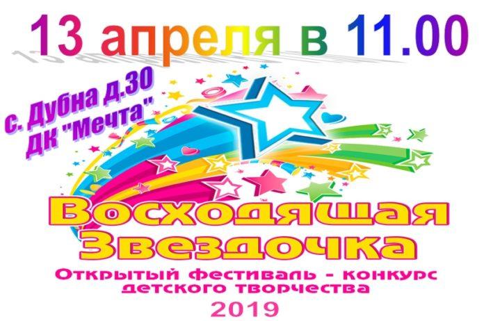 ДК Мечта дубна Чеховский район
