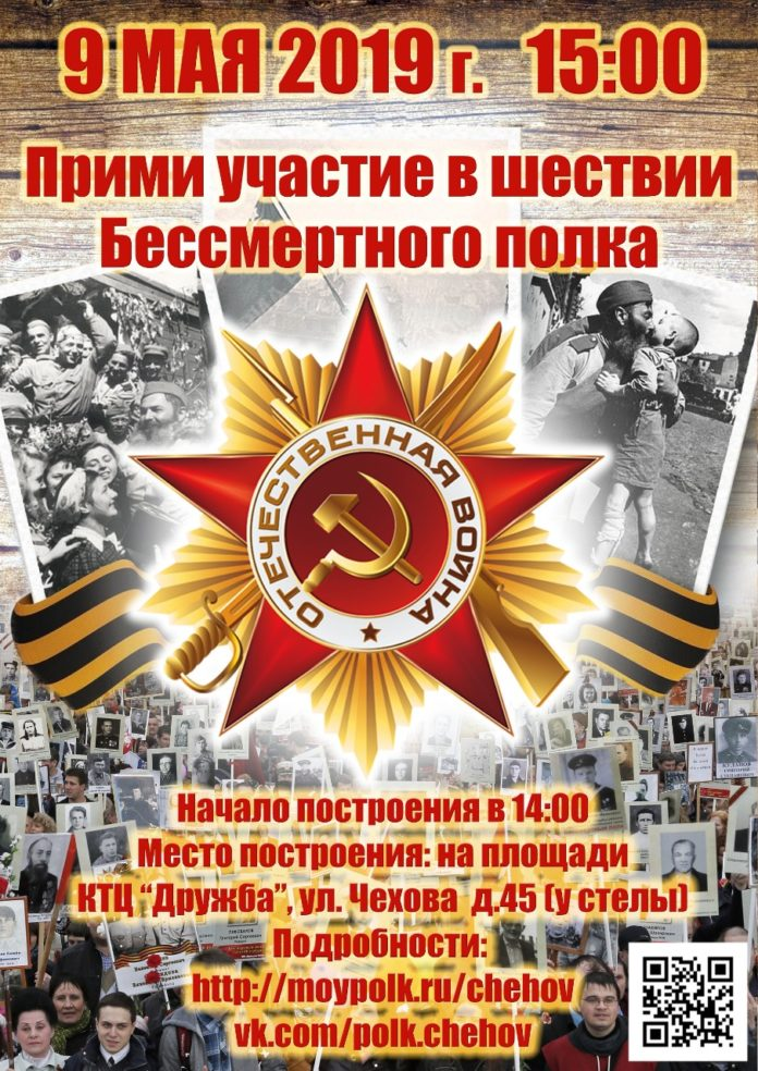 Бессмертный полк 2019 Чехов