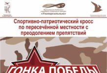 гонка победы спортивно-патриотический марафон