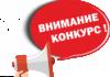Конкурс Родное Подмосковье - подача заявок!