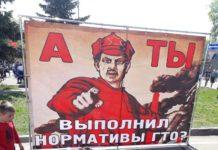 Нормативы ВФСК ГТО выполняли на Советской пл