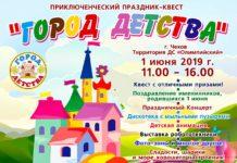 праздник-квест город детства 1 июня