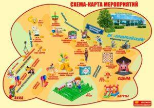 праздник-квест город детства