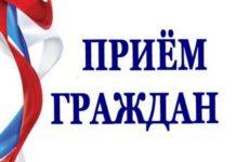Прием граждан в Чеховском ОМВД 17 мая
