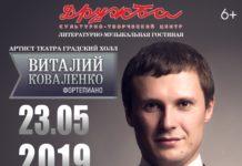 Виталий Коваленко - Артист театра Градский холл выступит в КТЦ Дружба