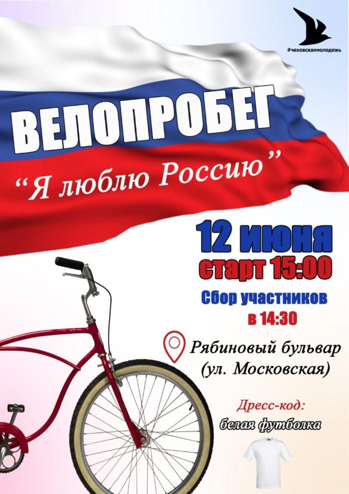 Городской велопробег 12 июня в Чехове