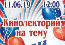 Кинолекторий для детей пройдет 12 июня в Шарапово