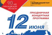 Концертная программа 12 июня в мкрн Венюково