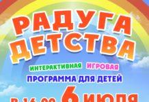 летний праздник для детей