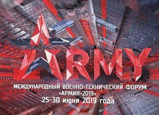 Патриот Экспо 25-30 июня пройдет форум АРМИЯ-2019