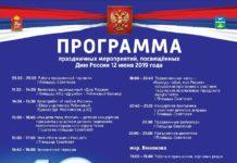 Праздничное мероприятие 12 июня на Советской площади