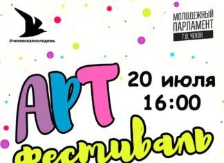 арт-фестиваль