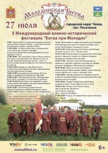 Военно-исторический фестиваль пройдет 27 июля 1