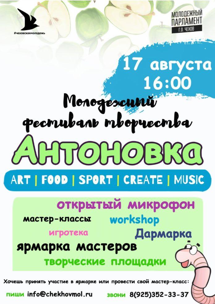 арт-фестиваль антоновка