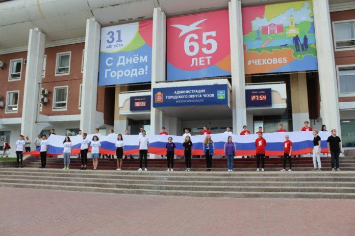 день флага россии 1